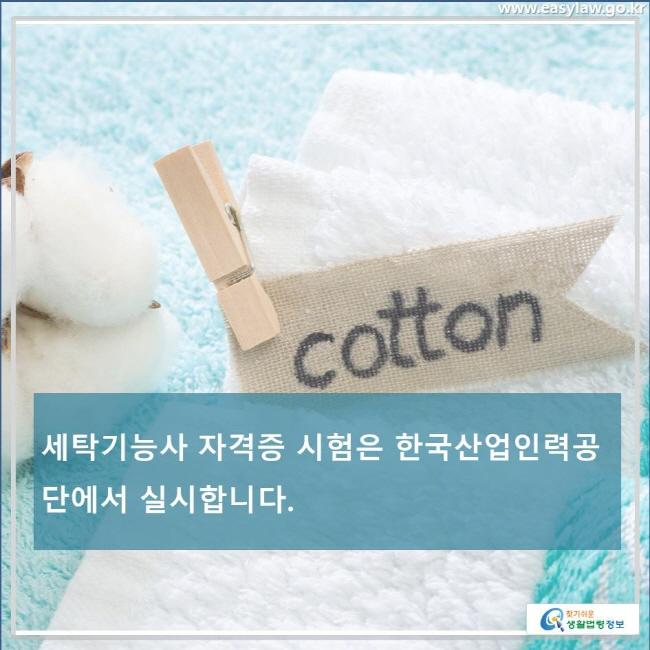 세탁기능사 자격증 시험은 한국산업인력공단에서 실시합니다.
